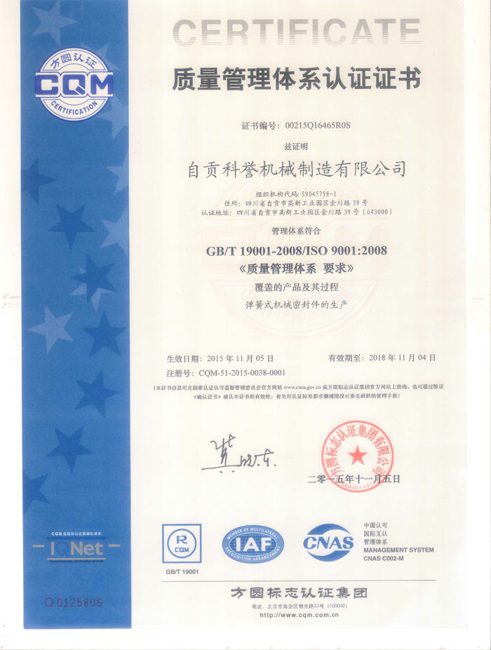 Warmly Congratulate Our Company For Obtaining The Certificate Of